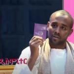 መታየት ያለበት – አስገራሚ ቆይታ ከተወዳጁ መሃመድ አል አሩሲ ጋር | Addis Monitor