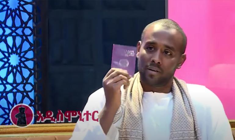 መታየት ያለበት - አስገራሚ ቆይታ ከተወዳጁ መሃመድ አል አሩሲ ጋር | Addis Monitor