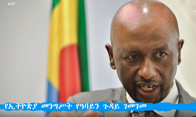 VOA Amharic የኢትዮጵያ መንግሥት የዓባይን ጉዳይ ገመገመ